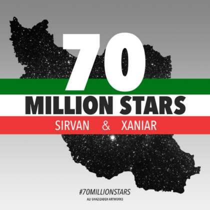 دانلود آهنگ جدید سیروان خسروی و زانیار خسروی به نام هفتاد میلیون ستاره