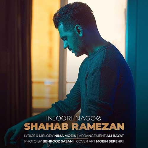 دانلود آهنگ جدیدشهاب رمضانبه ناماینجوری نگو