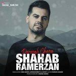 دانلود آهنگ جدیدشهاب رمضانبه نامدروغ چرا
