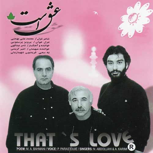 دانلود آهنگ ناصر عبداللهی به نام عشق است