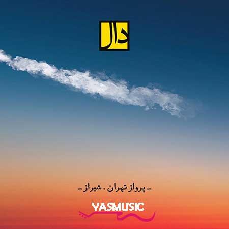 دانلود آهنگ جدیدگروه دالبه نامپرواز تهران شیراز