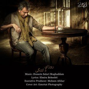دانلود آهنگ جدید محمدرضا هدایتی به نام روزای دلتنگی