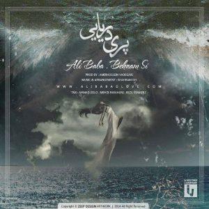 دانلود آهنگ جدید علی بابا و بهنام Si به نام پری دریایی