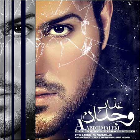 دانلود آهنگ جدید علی عبدالمالکی به نام عذاب وجدان