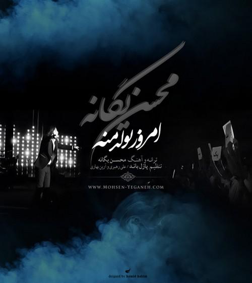 دانلود آهنگ جدید محسن یگانه با نام امروز تولد منه