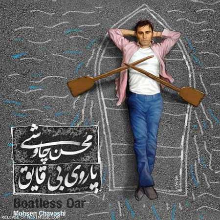 دانلود آهنگ جدید محسن چاوشی به نام پاروی بی قایق