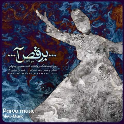 دانلود آهنگ برقص آ ریمیکس محسن چاوشی