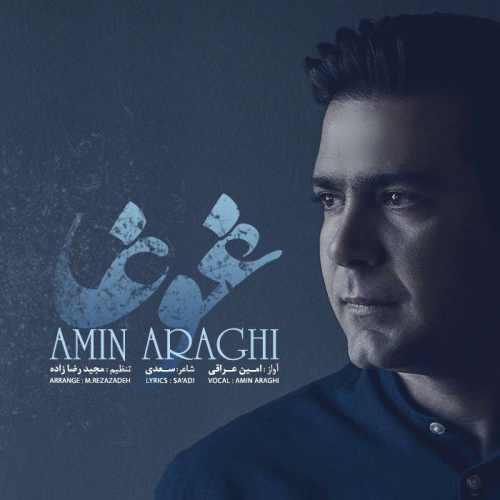 دانلود آهنگ جدید امین عراقی بنام غوغا