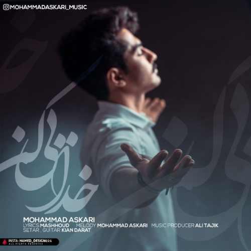 دانلود آهنگ جدیدمحمد عسکری به نام خدایی کن