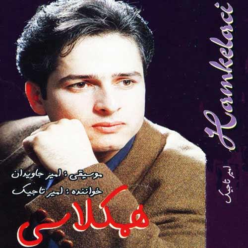 دانلود آهنگ جدید امیر تاجیک به نام شکوه زندگی