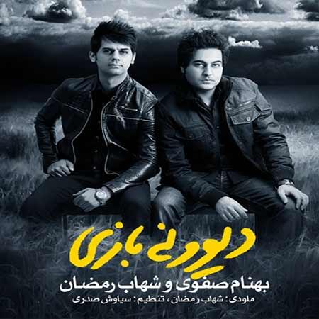 دانلود آهنگ جدید بهنام صفوی و شهاب رمضان به نام دیوونه بازی