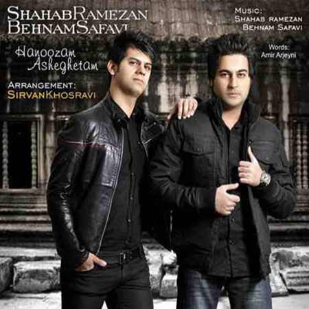دانلود آهنگ جدید بهنام صفوی و شهاب رمضان به نام هنوزم عاشقتم