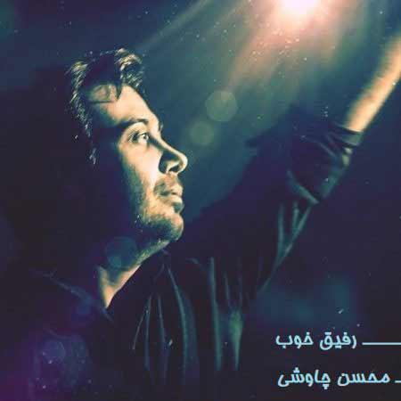 دانلود آهنگ جدید محسن چاوشی به نام رفیق خوب