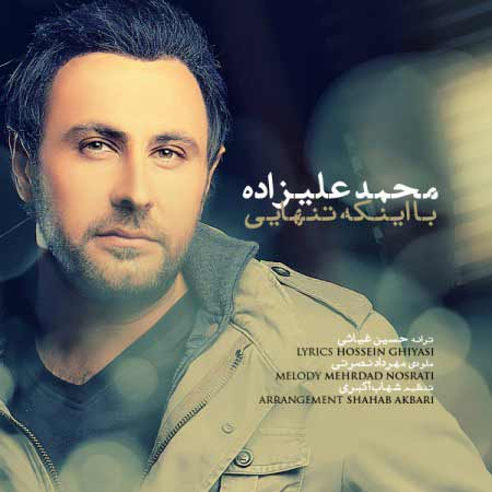 دانلود آهنگ جدید محمد علیزاده به نام با اینکه تنهایی