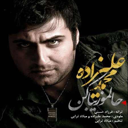 دانلود آهنگ جدید محمد علیزاده به نام حالمو زیبا کن
