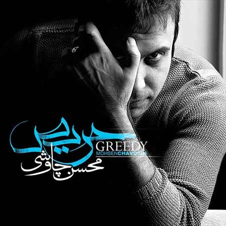 دانلود آهنگ جدید محسن چاوشی به نام حریص