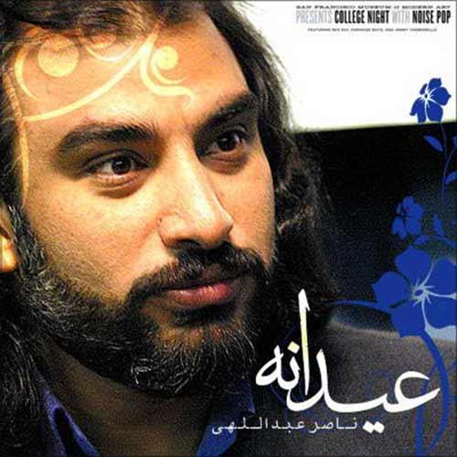 دانلود آهنگ ناصر عبداللهی به نام نارد ز یادم