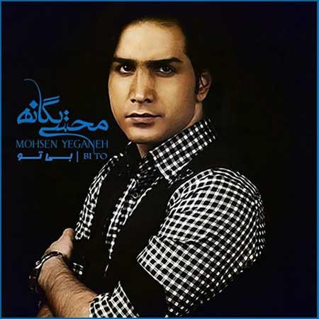 دانلود آهنگ جدید محسن یگانه به نام بی تو