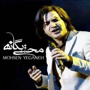 دانلود آهنگ جدید محسن یگانه به نام جوون آریایی