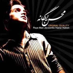 دانلود آهنگ جدید محسن یگانه به نام پای من جوونی تو هدر نکن