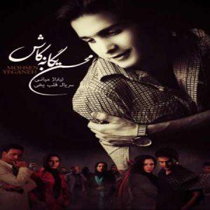دانلود آهنگ جدید محسن یگانه به نام کاش