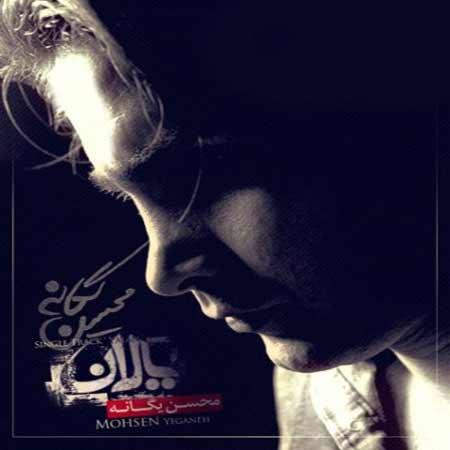 دانلود آهنگ جدید محسن یگانه به نام یالان