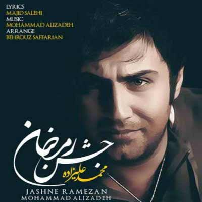 دانلود آهنگ جدید محمد علیزاده به نام جشن رمضان