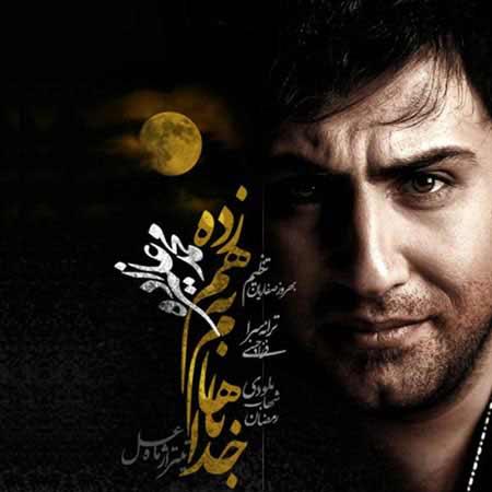 دانلود آهنگ جدید محمد علیزاده به نام خدا باهام بهم زده