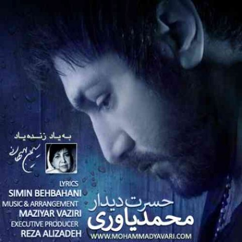 دانلود آهنگ جدید محمد یاوری به نام حسرت دیدار