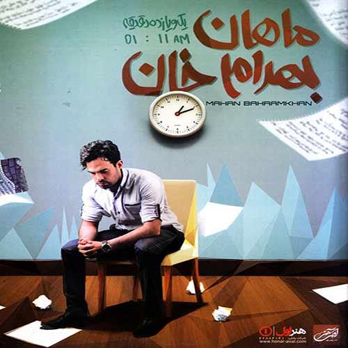 دانلود آهنگ جدید ماهان بهرام خان به نام ماجرای من