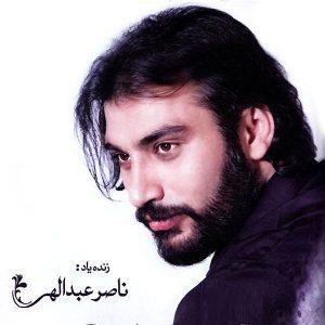 دانلود آهنگ ناصر عبداللهی به نام اسم قشنگ