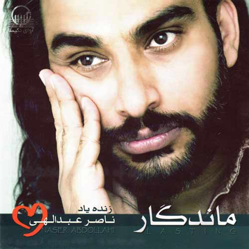 دانلود آهنگ ناصر عبداللهی به نام خونه