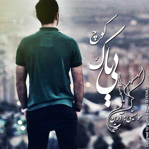 دانلود آهنگ جدید محمد بیباک به نام کوچ