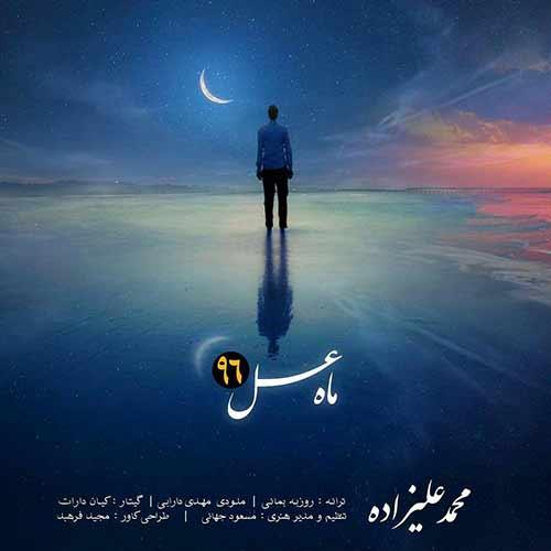 دانلود آهنگ جدیدمحمد علیزادهبه نامماه عسل