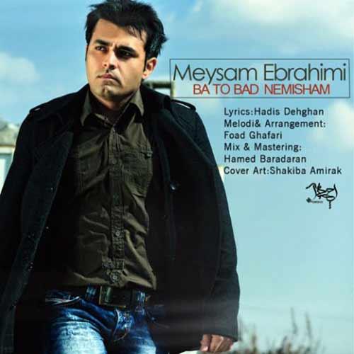 دانلود آهنگ جدید میثم ابراهیمی به نام با تو بد نمیشم