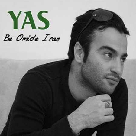 دانلود آهنگ جدید یاس به نام به امید ایران