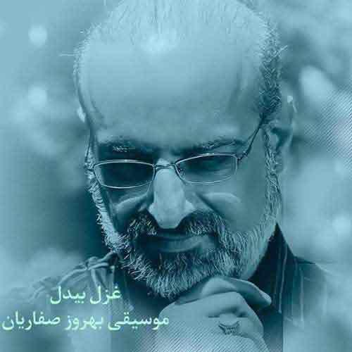 دانلود آهنگ جدیدمحمد اصفهانیبه نامغزل بیدل