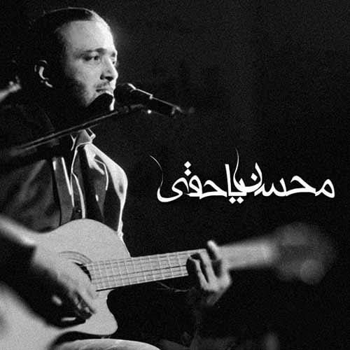 دانلود آهنگ جدید محسن یاحقی به نام دخترک کبریت فروش