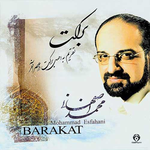 دانلود آهنگ جدید محمد اصفهانی به نام درد گنگ