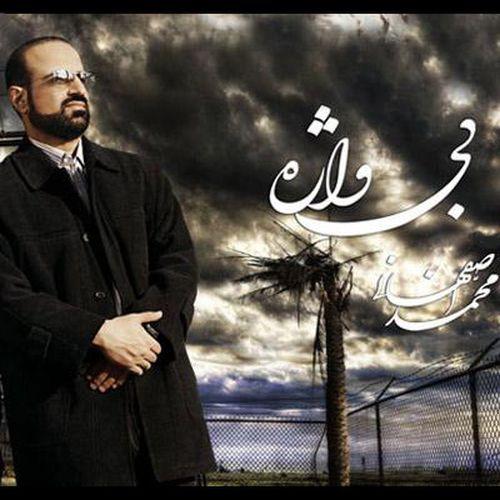 دانلود آهنگ جدید محمد اصفهانی به نام بی واژه