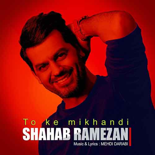 دانلود آهنگ جدیدشهاب رمضانبه نامتو که میخندی