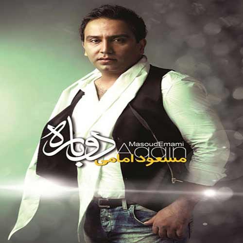 دانلود آهنگ جدید مسعود امامی به نام اگه بدونی