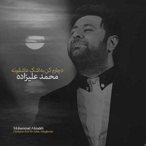 دانلود آهنگ جدیدمحمد علیزادهبه نامدچارم کن به اشک عاشقونه