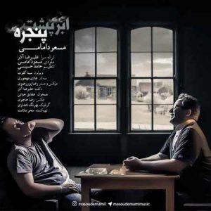 دانلود آهنگ جدید مسعود امامی به نام ابر پشت پنجره