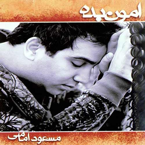 دانلود آهنگ جدید مسعود امامی به نام هر جور راحتی