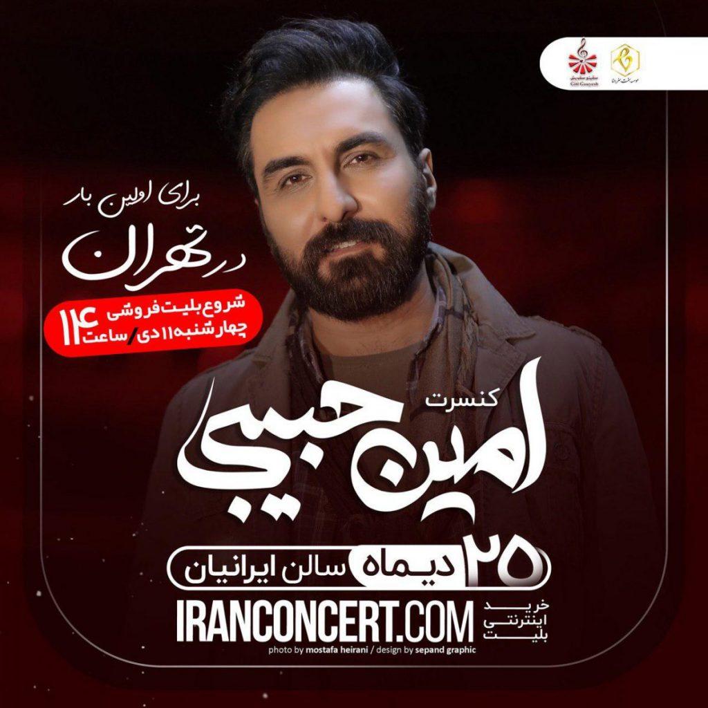 امین حبیبی اولین کنسرتش را لغو کرد