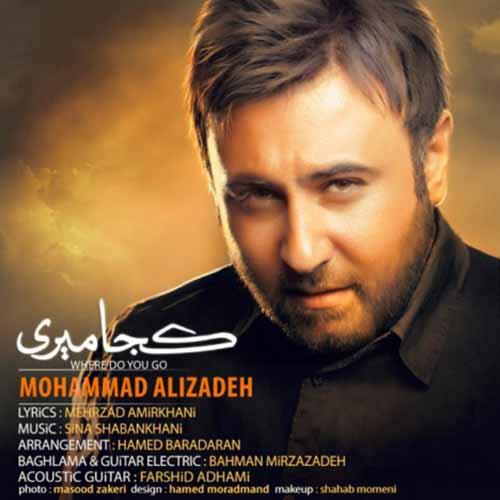 دانلود آهنگ جدیدمحمد علیزادهبه نامکجا میری