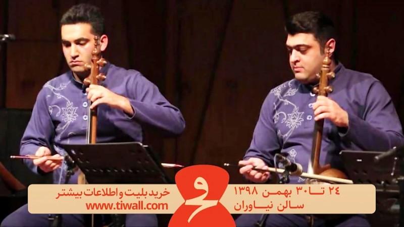 کدام گروهها در سومین روز جشنواره موسیقی فجر به صحنه میروند؟
