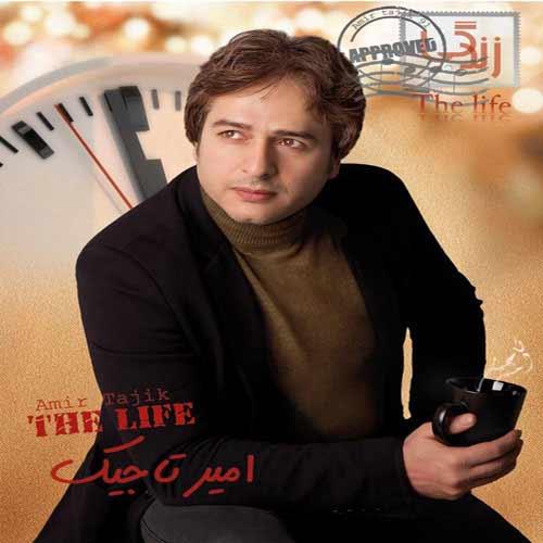 کد پیشواز آهنگ امیر تاجیک به نام زندگی
