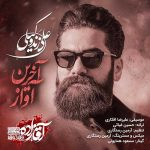 دانلود آهنگ آخرین آواز از علی زند وکیلی